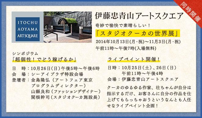 伊藤忠青山アートスクエア スタジオクーカの世界展 2014年10月13日(月・祝)~11月3日(月・祝) 午前11時~午後7時(入場無料)