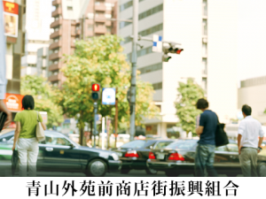 青山外苑前商店街振興組合