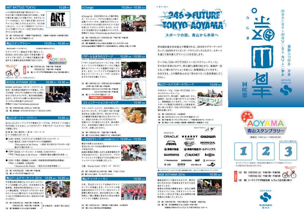 pamphlet_2016のサムネイル